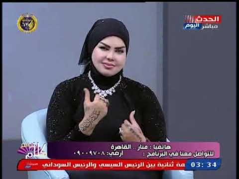 ارشد شكرا حبيب مفسرات احلام نساء Dsvdedommel Com