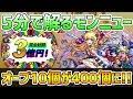 【モンスト】オーブ400個獲得のチャンス!5分で解るモンストニュースまとめ!【けーどら】