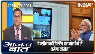 Aaj Ki Baat with Rajat Sharma, Apr 8 2021: Vaccine नहीं Testing पर जोर देने से थमेगा Corona