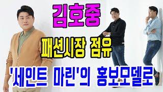 [핫] 김호중 패션시장 점유!...소리바다 패션 브랜드…