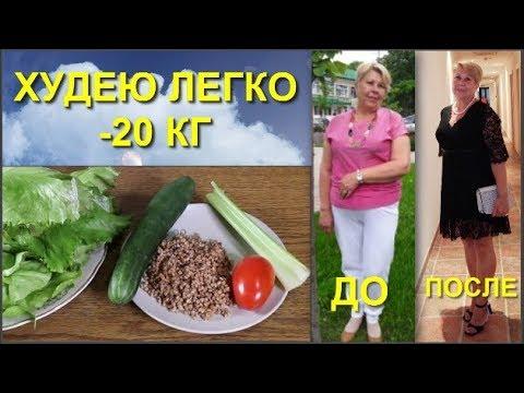 ГРЕЧНЕВАЯ диета ПОХУДЕЛА НА 20 КГ Как правильно готовить Меню диета