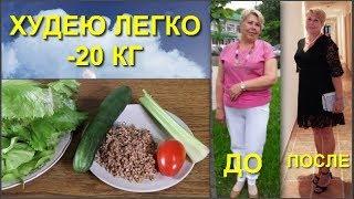 ПОХУДЕЛА НА 20 КГ Моя гречневая диета Как правильно готовить Меню