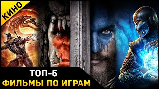 TOP-5: Фильмы по Играм