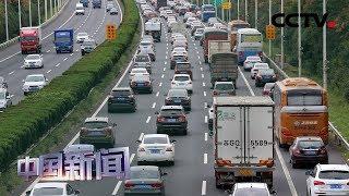 [中国新闻] 国庆假期最后一天 全国交通迎返程客流高峰 | CCTV中文国际