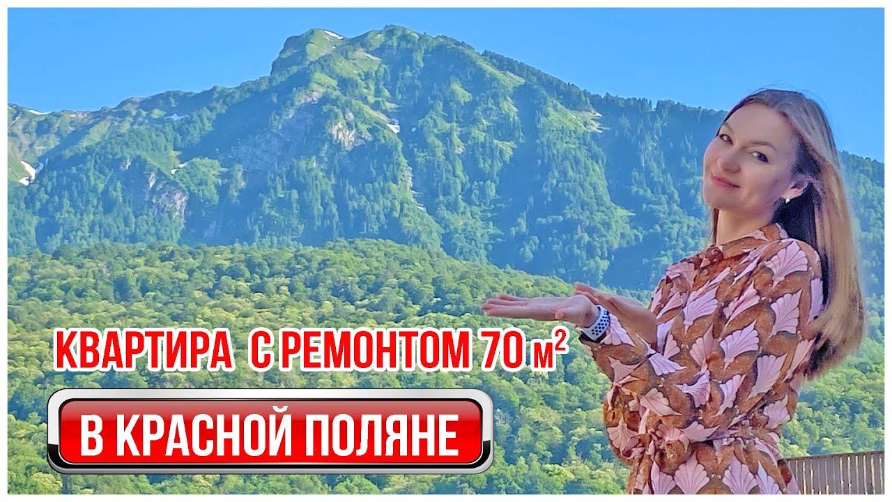Квартира с ремонтом в Красной Поляне | купить квартиру в Сочи | Ирэна про недвижку