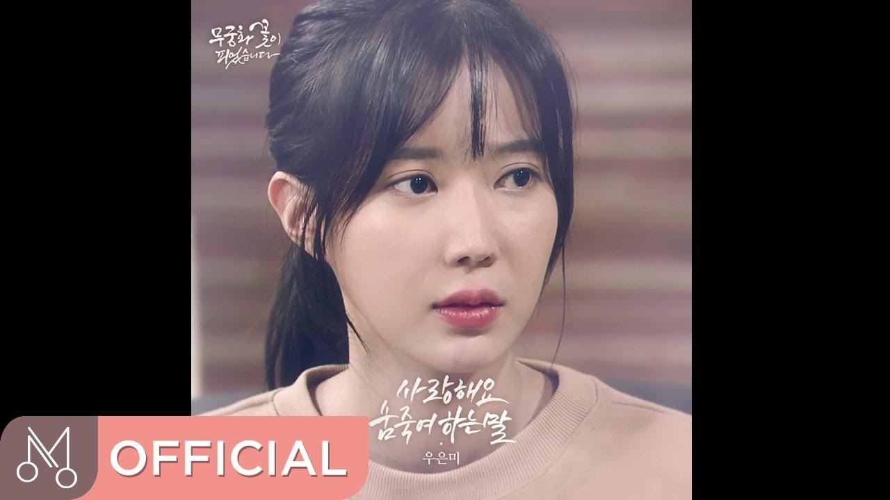 """우은미 """"무궁화 꽃이 피었습니다 OST Part.19"""" - 사랑해요 숨 죽여하는 말"""