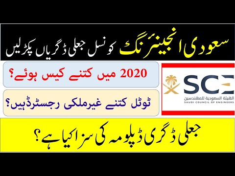 Fake Degree case in Saudi Arabia | SCE registration | Saudi Council of Engineering | Saudi Info
