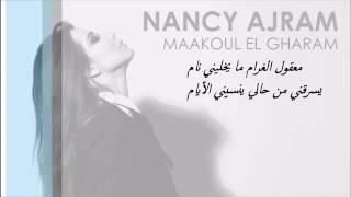 اغنية نانسي معقول الغرام