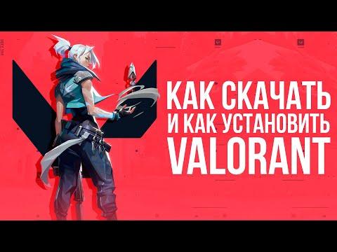 ГАЙД как получить ключ от игры VALORANT и принять участие в ЗБТ? Как скачать и как установить?