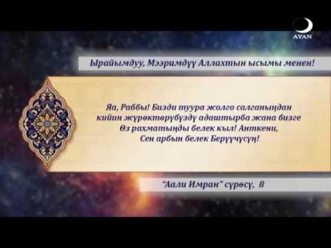 аль фалак суросу кыргызча фото зельемясо трех