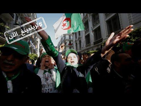 رفضاً للانتخابات.. المغردون الجزائريون يطلقون هاشتاغ اضراب 8 ديسمبر  - 19:00-2019 / 12 / 8