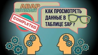 011_Как просмотреть данные в Таблице SAP?