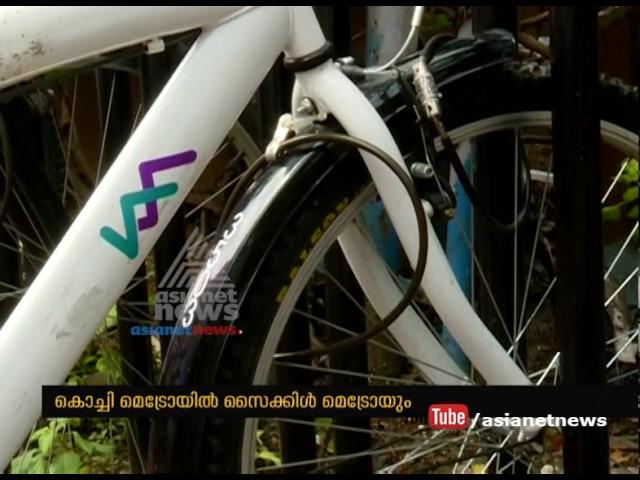 Cycle Metro as a part of Kochi Metro | എന്റെ കൊച്ചി എന്റെ മെട്രോ