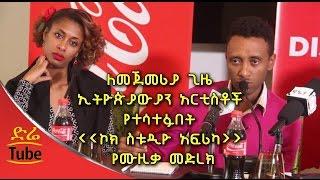 Ethiopia: Cocke Studio Africa Season 4 Officially Launches in Ethiopia