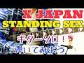 X JAPAN/STANDING SEX 弾いてみよう【ギターソロ編】解説動画