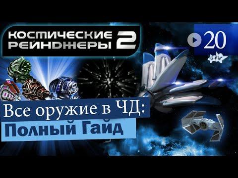 Космические Рейнджеры 2 Гайд на все оружие в черных дырах