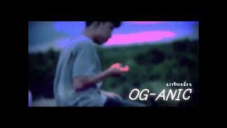 OG-ANIC : แรงขับเคลื่อน [Audio]