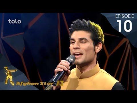 فصل سیزدهم ستاره افغان - مرحله ۱۱ بهترین - قسمت ۱۰ / Afghan Star Season 13 - Top 11 - Ep.10