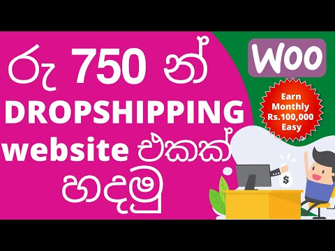Dropshipping Sinhala #How To  Create Dropshipping Website Using Woocommerce With Free Domain