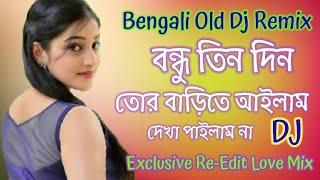 Benglai old is gold Dj song Bondhu Tindin tor.  Jbl kick bass Remix