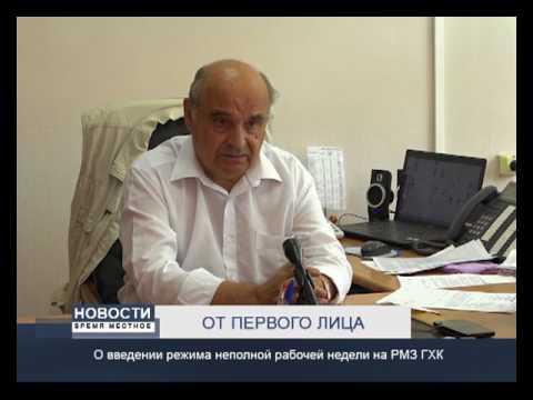 ОТ ПЕРВОГО ЛИЦА: О введении режима неполной рабочей недели на РМЗ ГХК