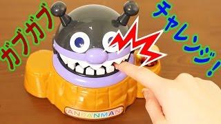 アンパンマンおもちゃアニメ がぶがぶバイキンじょうでガブガブチャレンジ! Toy Kids トイキッズ animation anpanman thumbnail