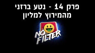 נו פילטר |  פרק 14 - נטע ברזני מהמירוץ למיליון