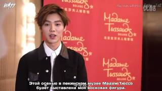 150313 Madame Tussauds Beijing Luhan's Wax Figure Voting Message (рус.саб)