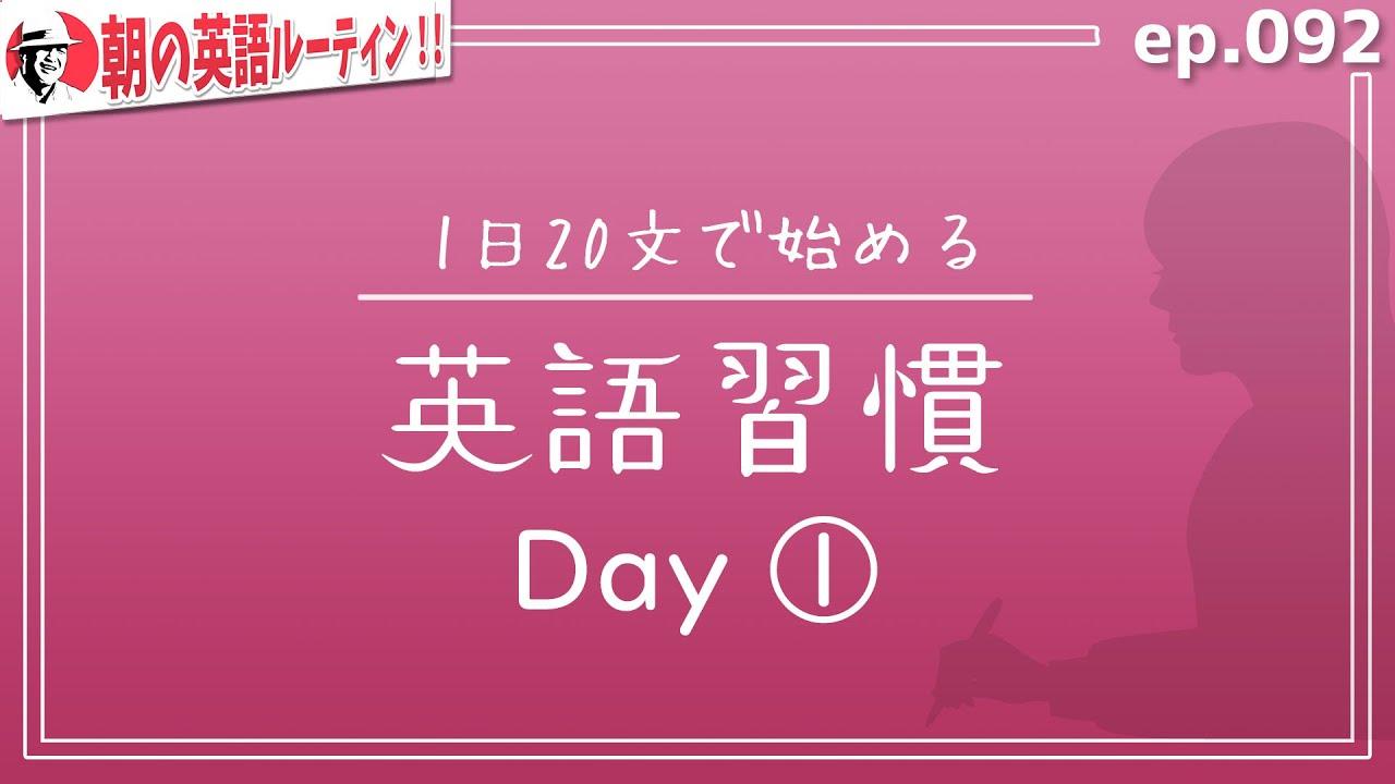 【英語習慣】1日20文で継続できる⭐️朝の英語ルーティンep.092⭐️リスニング 聞き流し