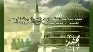 عارف وصلاح الرمضان- محمد يا نبينا