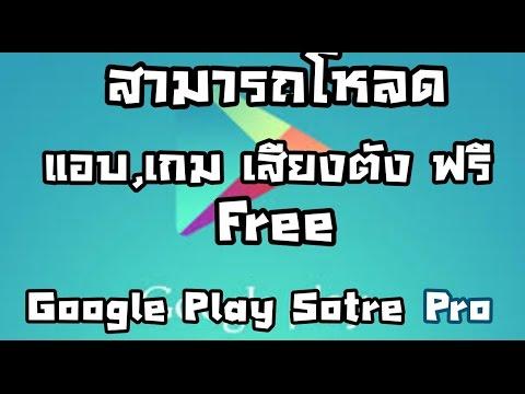 Play Store Pro สามารถโหลดแอบเสียตังฟรี[บ้างเกมลงมอดไว้ด้วย]
