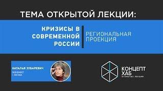 Кризисы в современной России | Наталья Зубаревич | КонцептХаб
