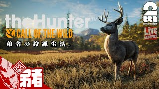 【オトハンター】弟者の「theHunter: Call of the Wild」【2BRO.】