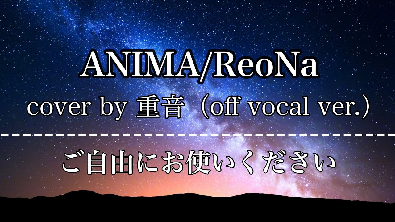 ANIMA/ReoNa(cover by 重音)off vocal ver.