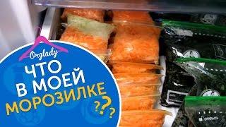 Что в моей морозилке? Организация и хранение в морозильной камере.