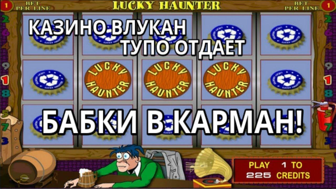 Как выигрывают в казино вулкан видео играть видеочат рулетка онлайн бесплатно с девушками