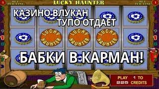 Как обыграть казино Вулкан Игровые автоматы как выиграть Выигрыш в игровой автомат ПРОБКИ правда