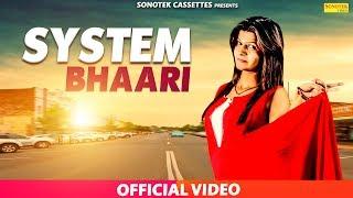 System Bhaari || Sonu Soni, Amit Hooda, Gunjan Sharma || Sachin Boomker | Latest haryanvi Song 2017