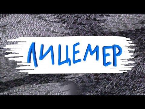 DK - ЛИЦЕМЕР (Lyrics)