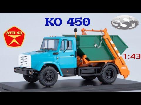 Обзор модели контейнерного мусоровоза КО 450 ( ЗИЛ 4333 ) от SSM 1:43