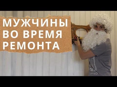 Видео Типы ремонта