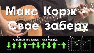 Макс Корж - Свое заберу РАЗБОР ПЕСНИ АККОРДЫ И БОЙ