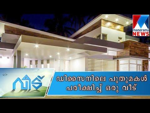 House with n... Manorama News