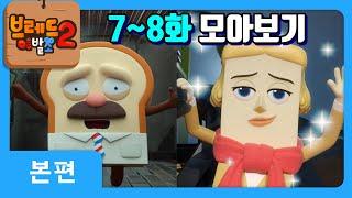브레드이발소2   7~8화 모아보기   애니메이션/만화…