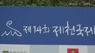 [MEDIA C - CIBS 현장중계] 2018. 제 14회 제천국제음악영화제 레드카펫