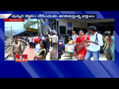 Huge Devotee Rush At Pushkar Ghats In Vijayawada | Krishna Pushkaralu | HMTV