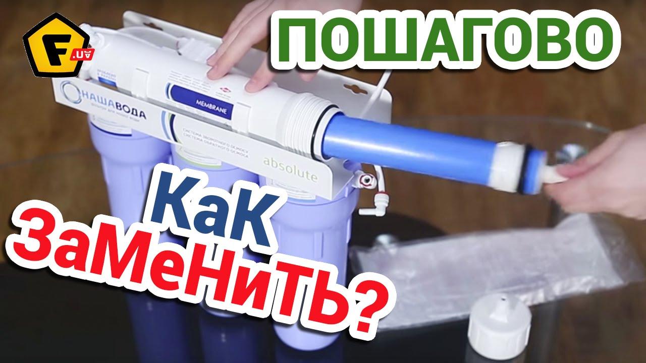Купить фильтр для воды не так просто, как это может показаться сначала. Во -первых, необходимо определиться, от чего вы хотите очистить воду,
