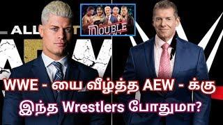 WWE - யை வீழ்த்த AEW - க்கு இந்த wrestlers போதுமா? | Wrestling Tamil entertainment