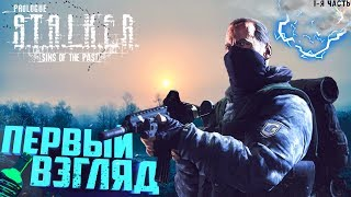STALKER SINS OF THE PAST PROLOGUE / СТАЛКЕР ГРЕХИ ПРОШЛОГО ПРОЛОГ