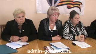 Аппаратное совещание в администрации города Горловка 23.05.2017